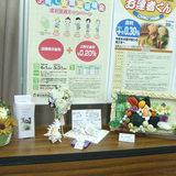 豊田信用金庫 名東支店 新春展示