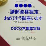 DECOクレイクラフト B様 講師資格認定 おめでとうございます。