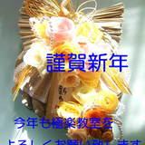 極楽・娯楽教室 Flower & Craft 新年のご挨拶申し上げます。