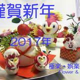 極楽・娯楽教室 Flower &Craftから 年頭のご挨拶を申し上げます。