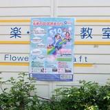 極楽・娯楽教室 Flower &Craftからのお知らせです。